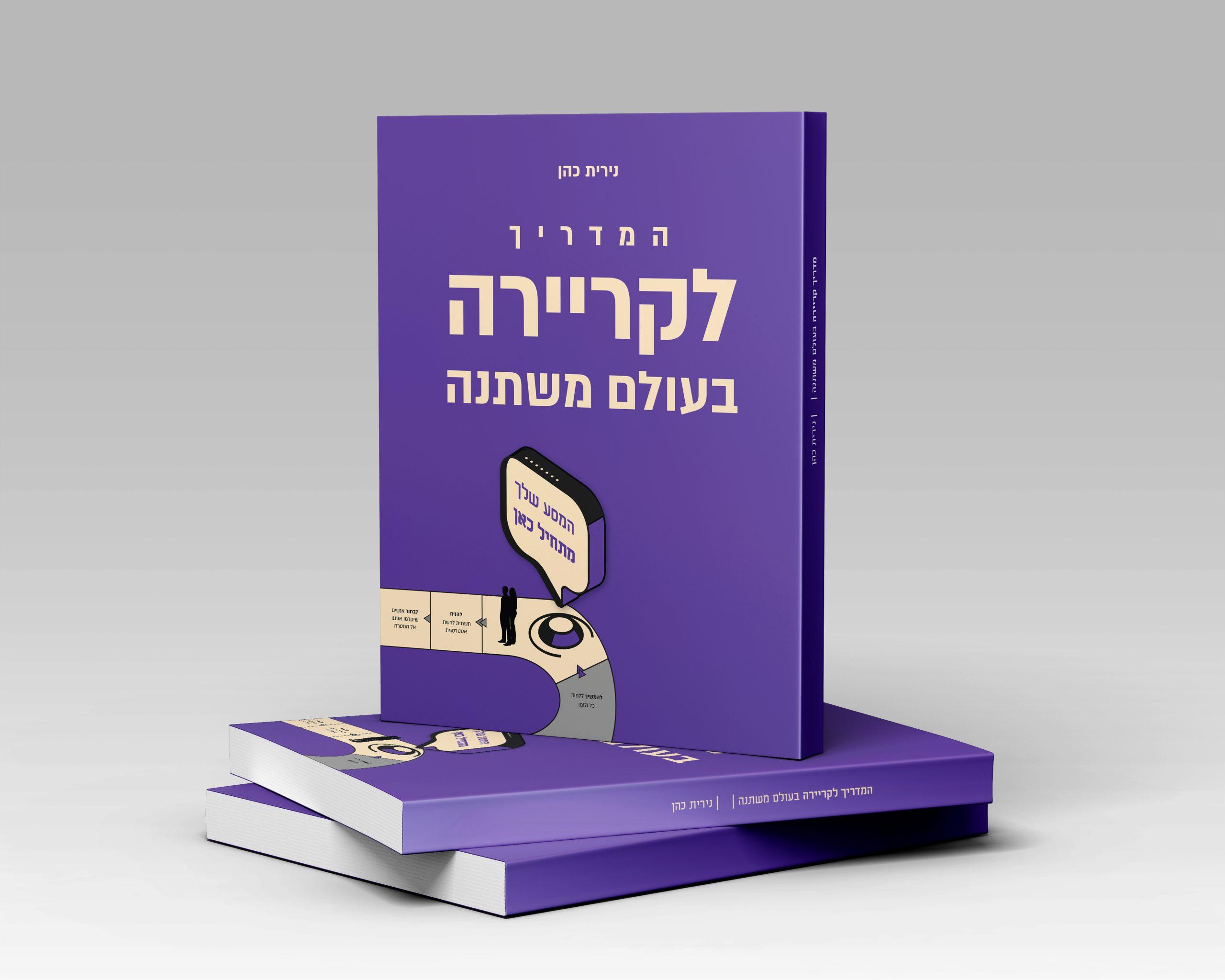 NiritBook3D_B